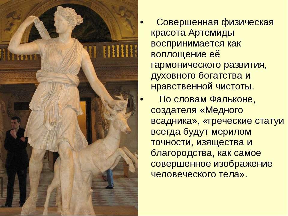 Совершенная физическая красота Артемиды воспринимается как воплощение её гарм...