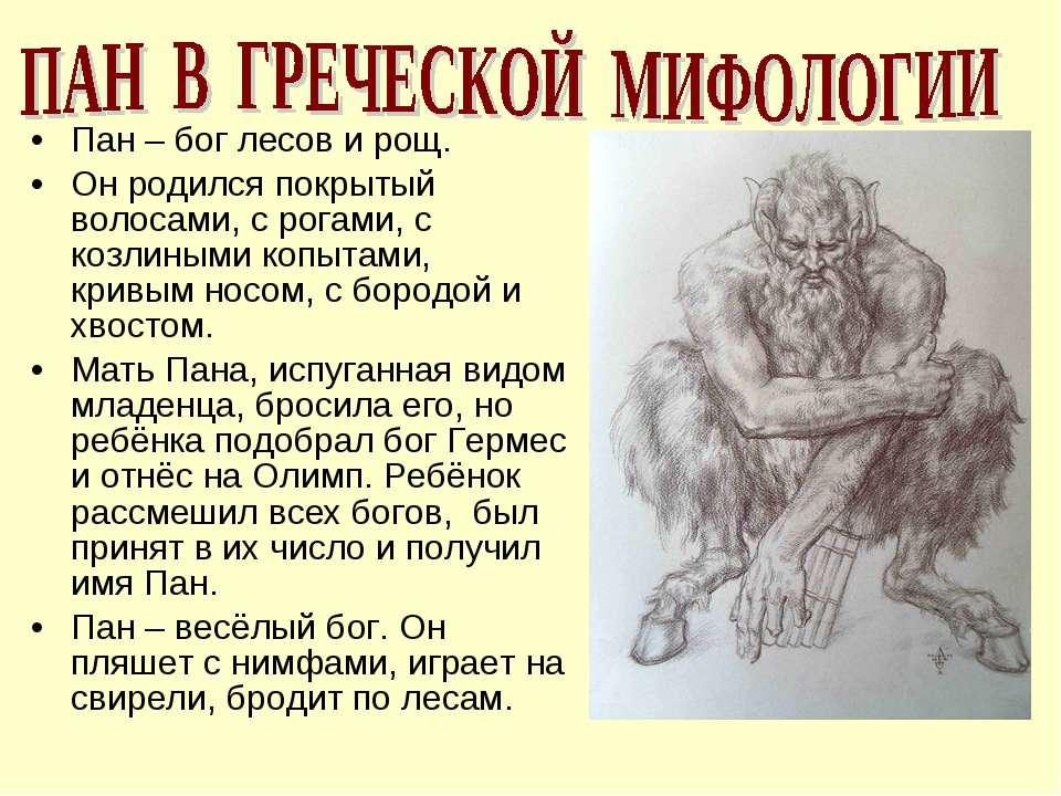 Пан – бог лесов и рощ. Он родился покрытый волосами, с рогами, с козлиными ко...