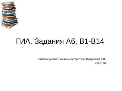 ГИА. Задания А6, В1-В14 Учитель русского языка и литературы Парушкина Г.Н. 20...