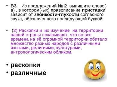 В3. Из предложений № 2 выпишите слово(-а) , в котором(-ых) правописание прист...