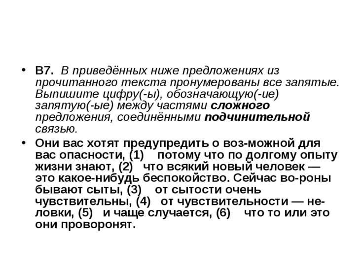 В7. В приведённых ниже предложениях из прочитанного текста пронумерованы все ...