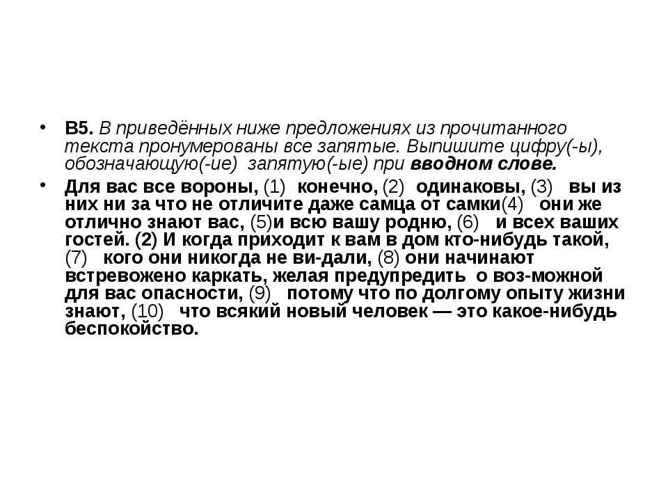 В5. В приведённых ниже предложениях из прочитанного текста пронумерованы все ...