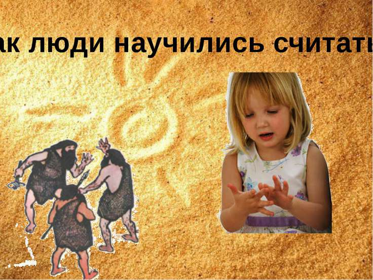 Арифметика каменного века Зачем первобытные люди делали фигурки из глины? При...