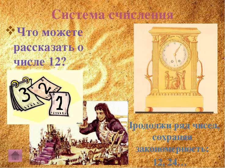 Первые цифры В чём особенность системы счисления вавилонян? Запишите число: 8...