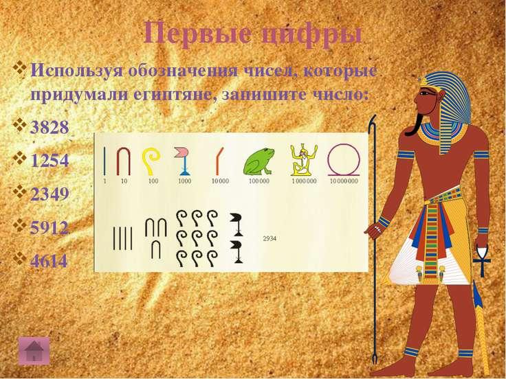 Первые цифры Как в Древней Руси называли число 10 тысяч? Как назывался знак, ...