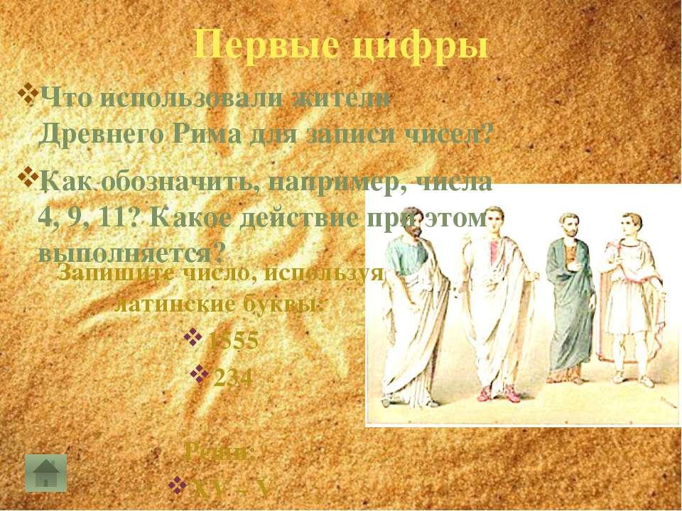 Юные Архимеды!