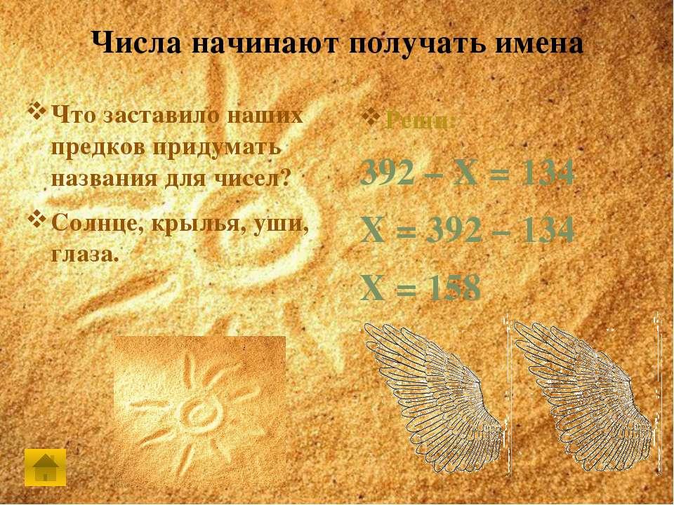 Числа начинают получать имена Вспомните пословицы с числом «семь» Назови множ...