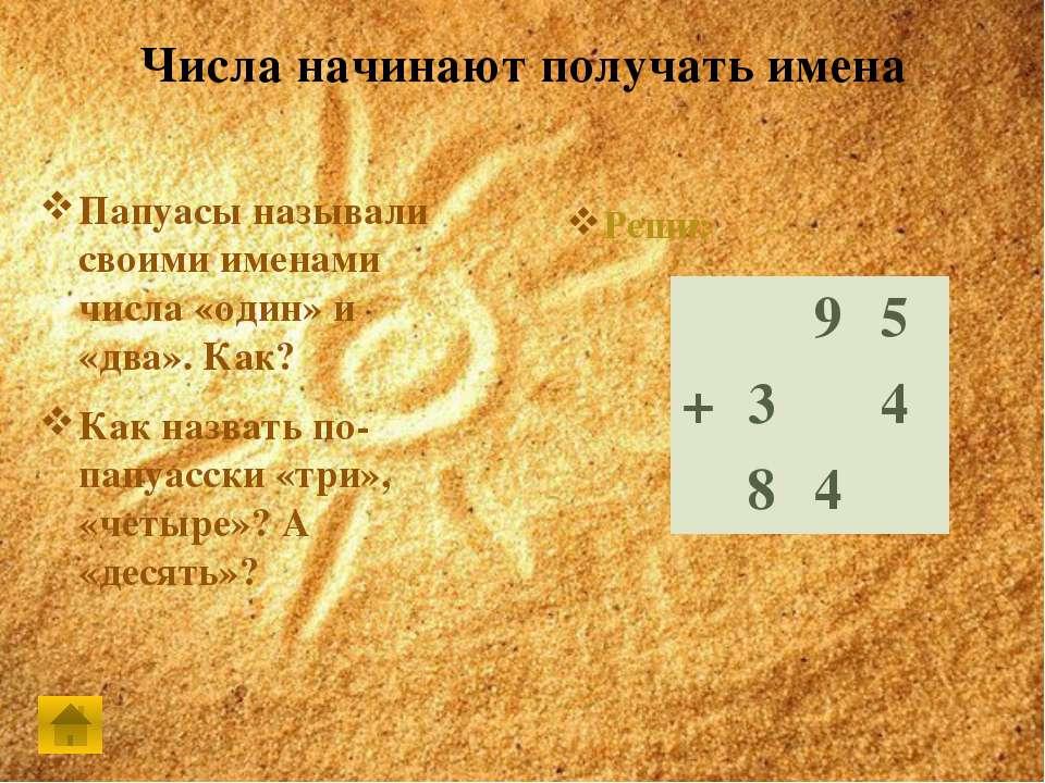 Живая счётная машина Что называют живой счётной машиной? Какой русский исслед...