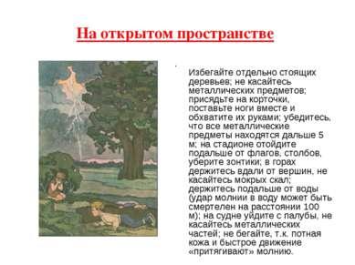На открытом пространстве Избегайте отдельно стоящих деревьев; не касайтесь ме...