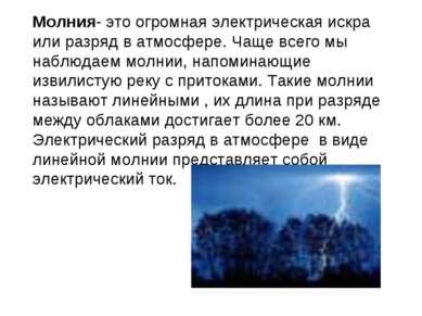 Молния- это огромная электрическая искра или разряд в атмосфере. Чаще всего м...