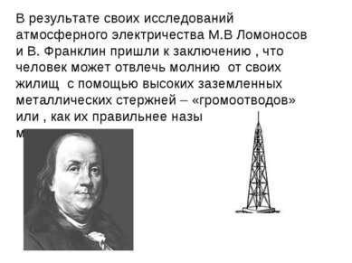 В результате своих исследований атмосферного электричества М.В Ломоносов и В....