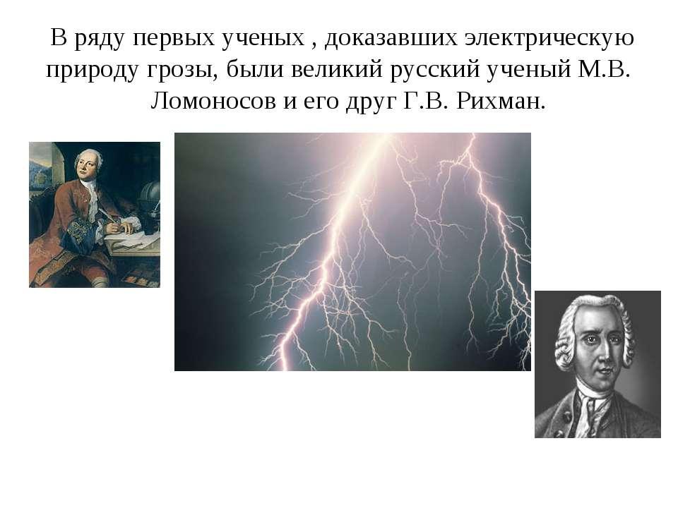 В ряду первых ученых , доказавших электрическую природу грозы, были великий р...
