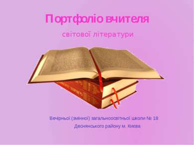Портфоліо вчителя світової літератури Вечірньої (змінної) загальноосвітньої ш...