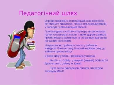 Педагогічний шлях 20 років працювала в Шатавській ЗОШ-комплексі естетичного в...