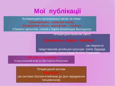 Мої публікації Литературно-музыкальный вечер на тему: Соплеменники, окажите ч...