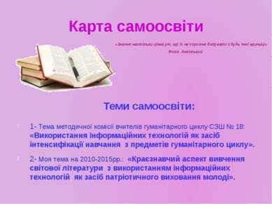 Карта самоосвіти Теми самоосвіти: «Знання настільки цінна річ, що їх не сором...