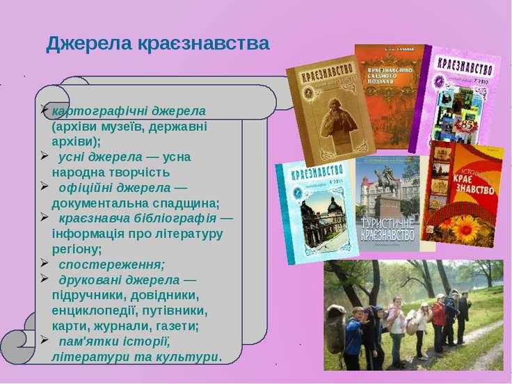 Джерела краєзнавства картографічні джерела (архіви музеїв, державні архіви); ...