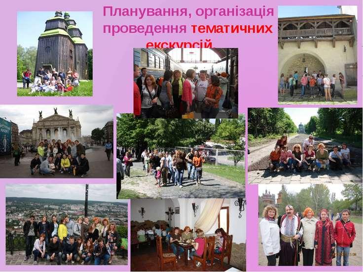Планування, організація та проведення тематичних екскурсій.