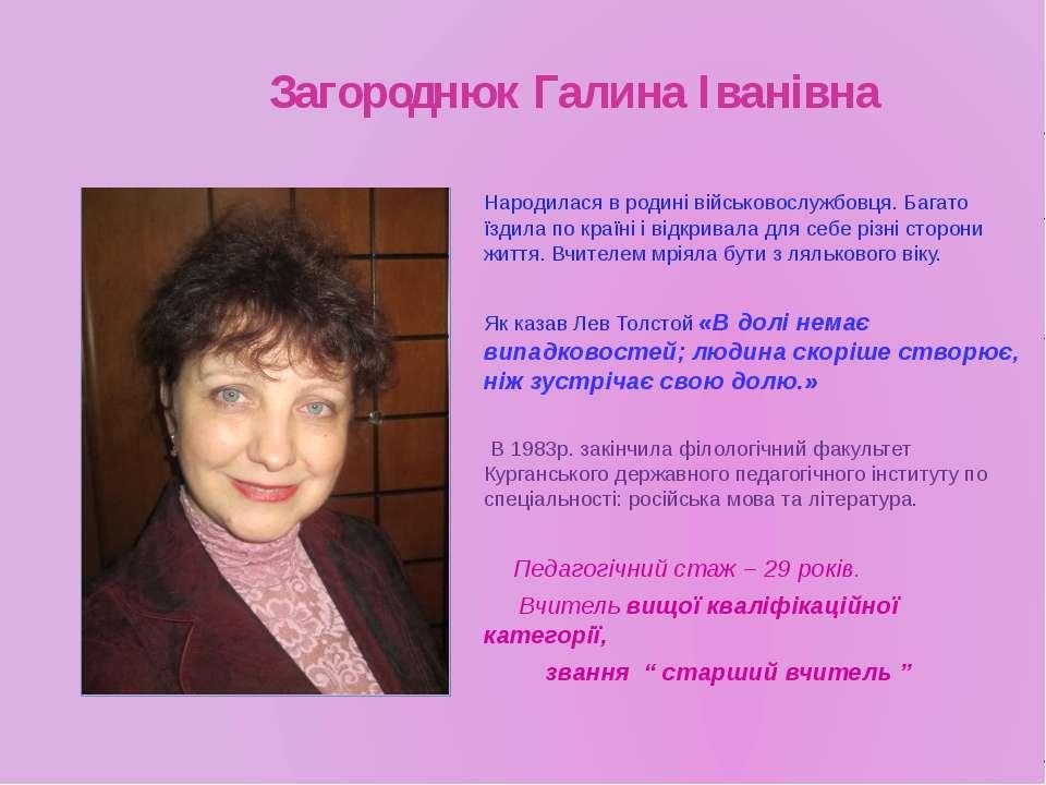 Загороднюк Галина Іванівна Народилася в родині військовослужбовця. Багато їзд...