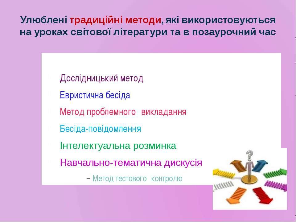 Улюблені традиційні методи, які використовуються на уроках світової літератур...