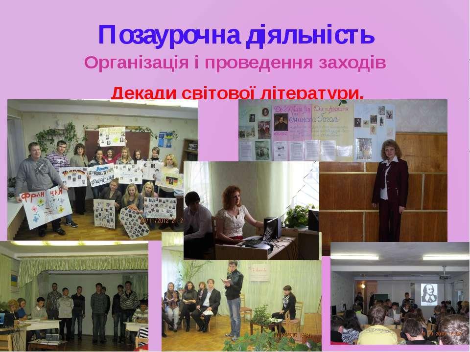 Позаурочна діяльність Організація і проведення заходів Декади світової літера...