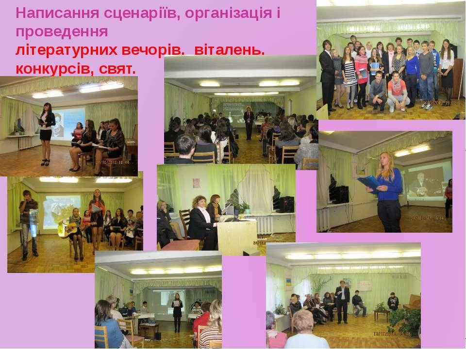 Написання сценаріїв, організація і проведення літературних вечорів, віталень,...