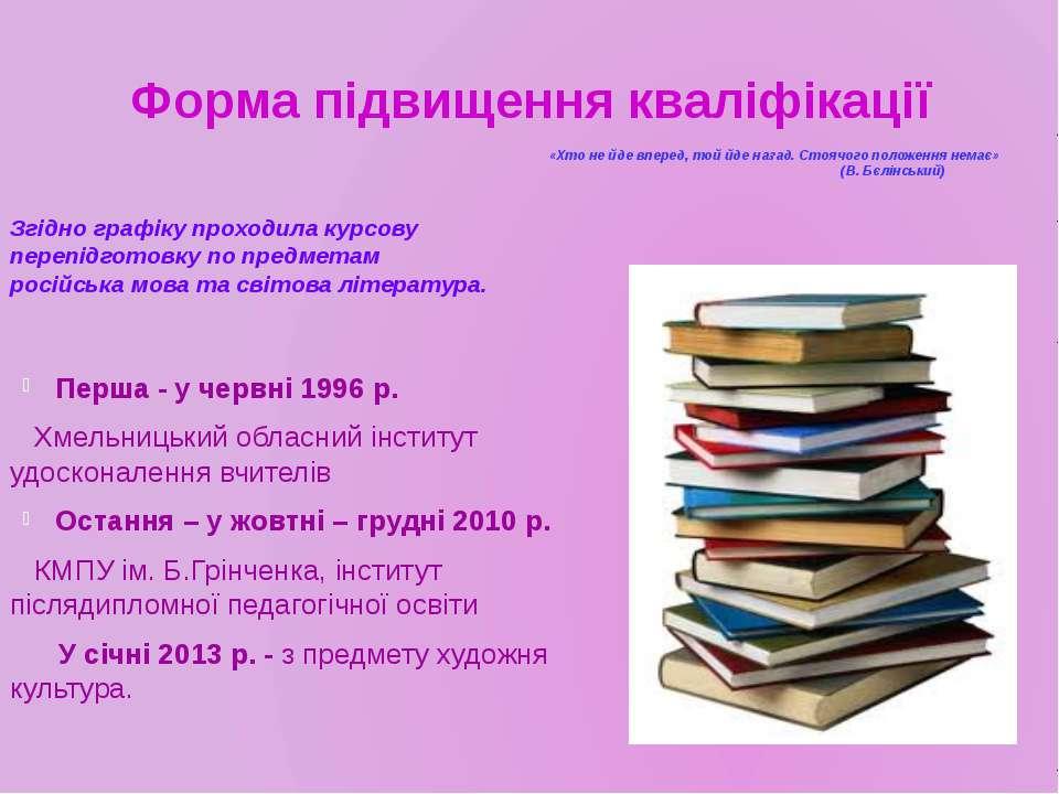 Форма підвищення кваліфікації Згідно графіку проходила курсову перепідготовку...