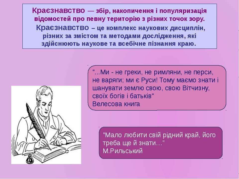 Краєзнавство — збір, накопичення і популяризація відомостей про певну територ...