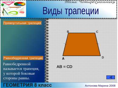 Равнобедренной называется трапеция, у которой боковые стороны равны. A B C D ...