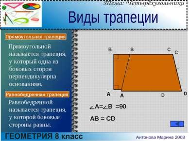 Прямоугольной называется трапеция, у который одна из боковых сторон перпендик...