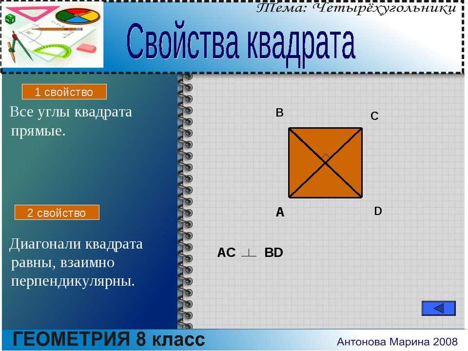 Все углы квадрата прямые. Диагонали квадрата равны, взаимно перпендикулярны. ...