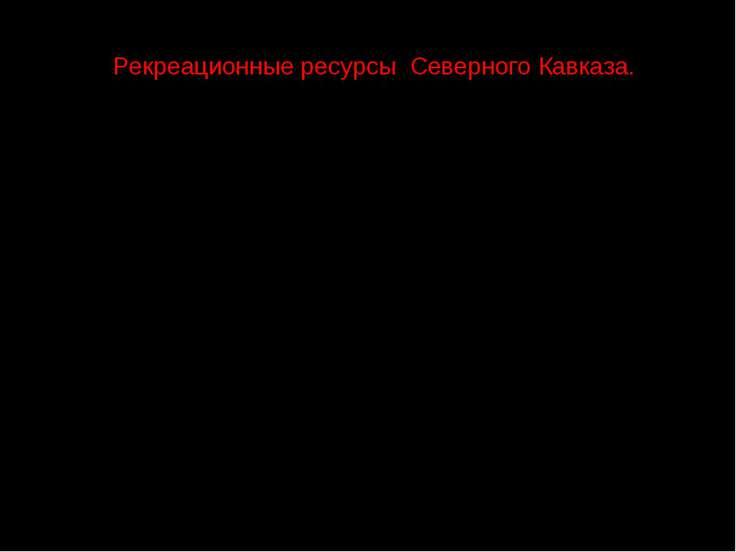 Рекреационные ресурсы Северного Кавказа. Северный Кавказ - богатейший в Росси...