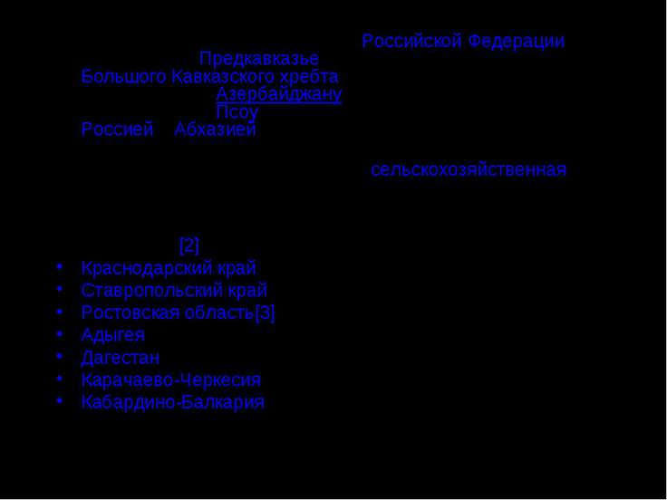 Се верный Кавка з — регион Российской Федерации, включающий Предкавказье, с...