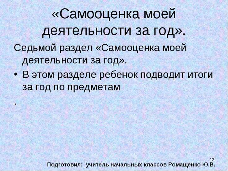 * «Самооценка моей деятельности за год». Седьмой раздел «Самооценка моей деят...