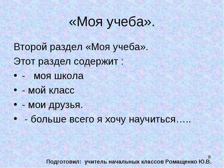 * «Моя учеба». Второй раздел «Моя учеба». Этот раздел содержит : - моя школа ...