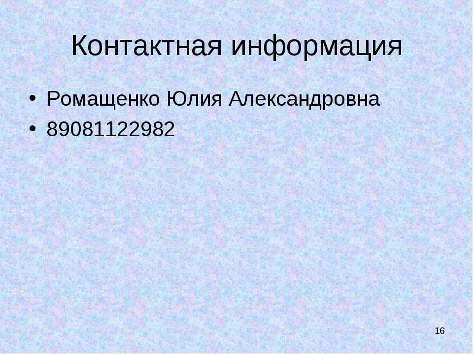 * Контактная информация Ромащенко Юлия Александровна 89081122982