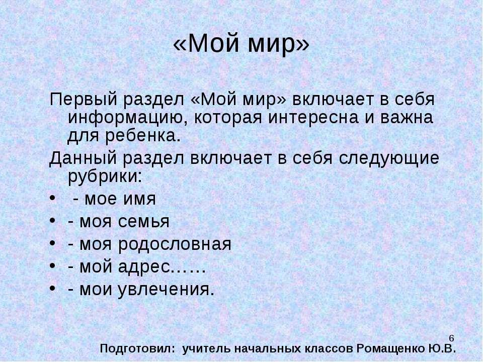 * «Мой мир» Первый раздел «Мой мир» включает в себя информацию, которая интер...