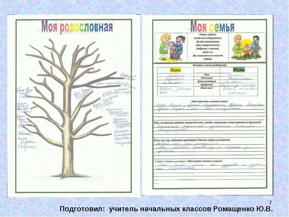 * Подготовил: учитель начальных классов Ромащенко Ю.В.