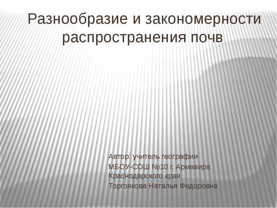 Разнообразие и закономерности распространения почв Автор: учитель географии М...