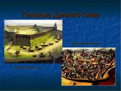 Панорама Древнего Киева Древний Киев в Х веке Древний Киев в XI веке