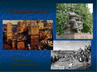 Основание Москвы 1147 год. Основана Москва Юрием Долгоруким