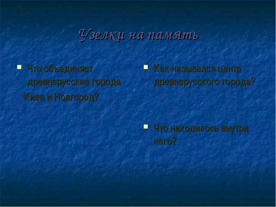 Узелки на память Что объединяет древнерусские города Киев и Новгород? Как наз...