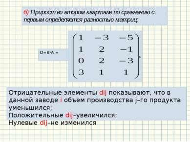 б) Прирост во втором квартале по сравнению с первым определяется разностью ма...
