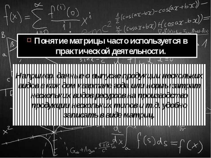 Понятие матрицы часто используется в практической деятельности. Например, дан...