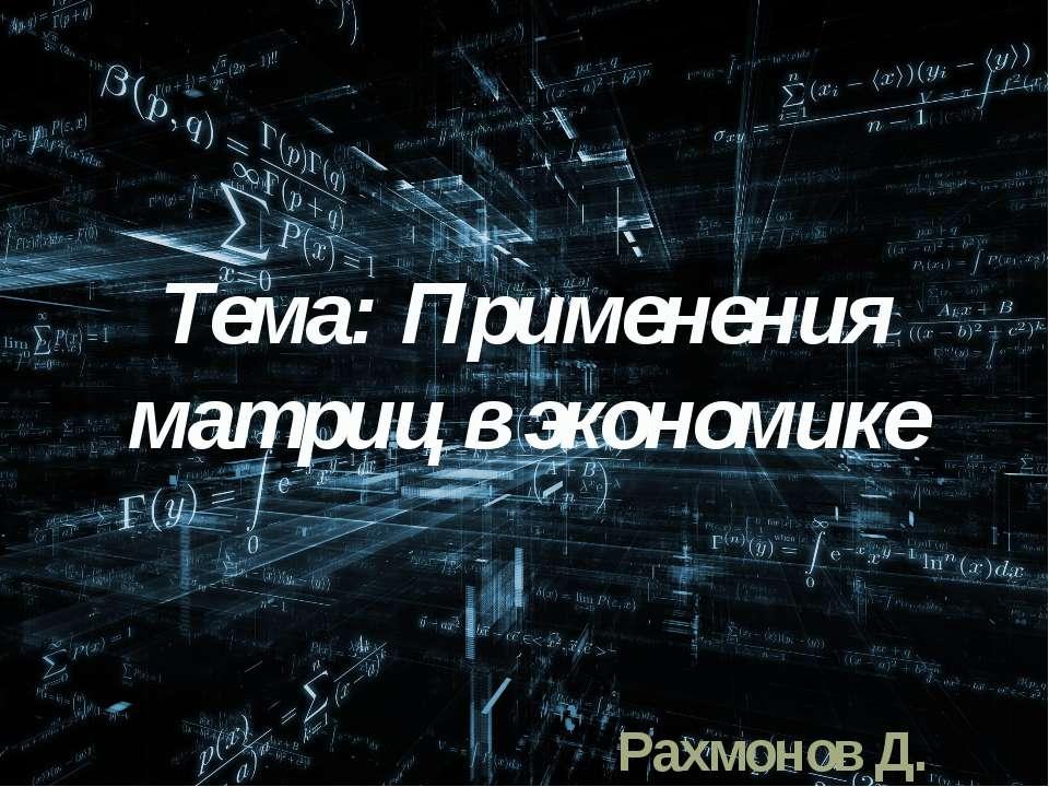 Тема: Применения матриц в экономике Рахмонов Д.
