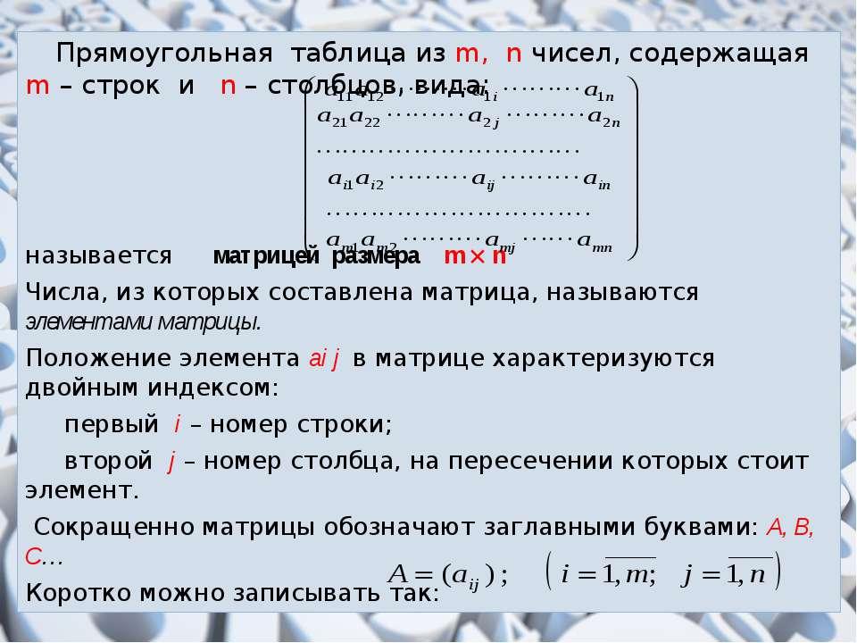 Прямоугольная таблица из m, n чисел, содержащая m – строк и n – столбцов, вид...