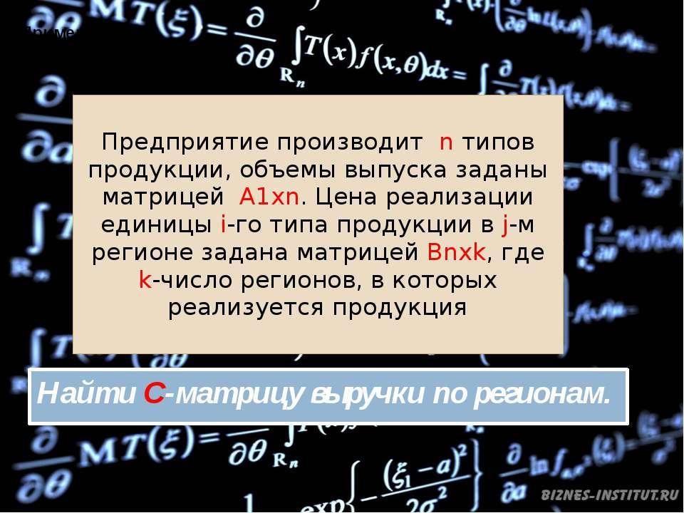 Предприятие производит n типов продукции, объемы выпуска заданы матрицей A1xn...