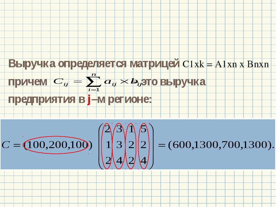 Выручка определяется матрицей C1xk = A1xn x Bnxn причем – это выручка предпри...