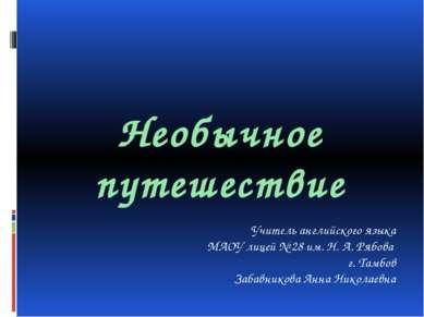 Необычное путешествие Учитель английского языка МАОУ лицей № 28 им. Н. А. Ряб...