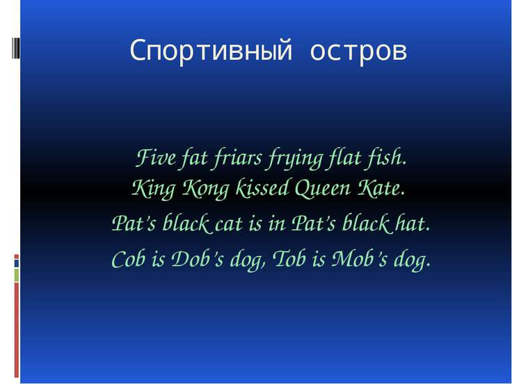 Спортивный остров Five fat friars frying flat fish. King Kong kissed Queen Ka...
